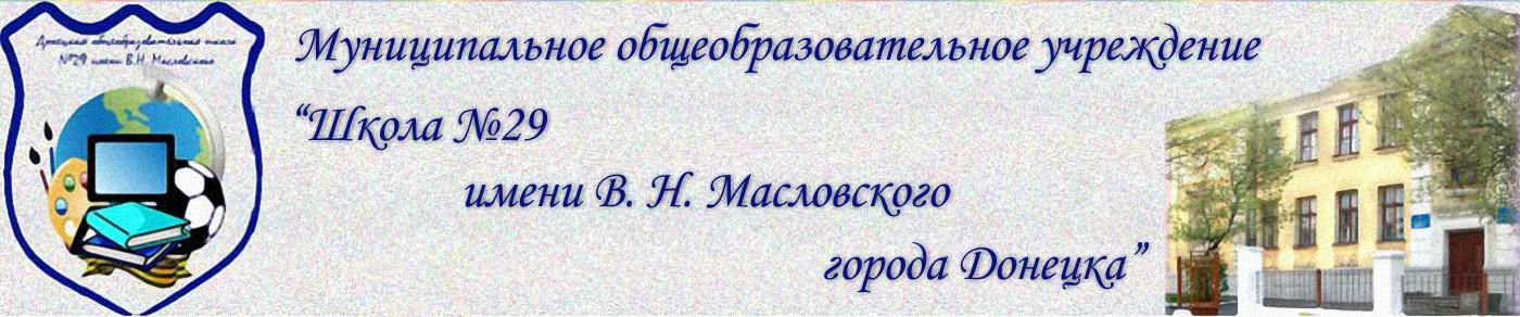 """МОУ """"Школа №29 им. В.Н. Масловского г. Донецка"""""""